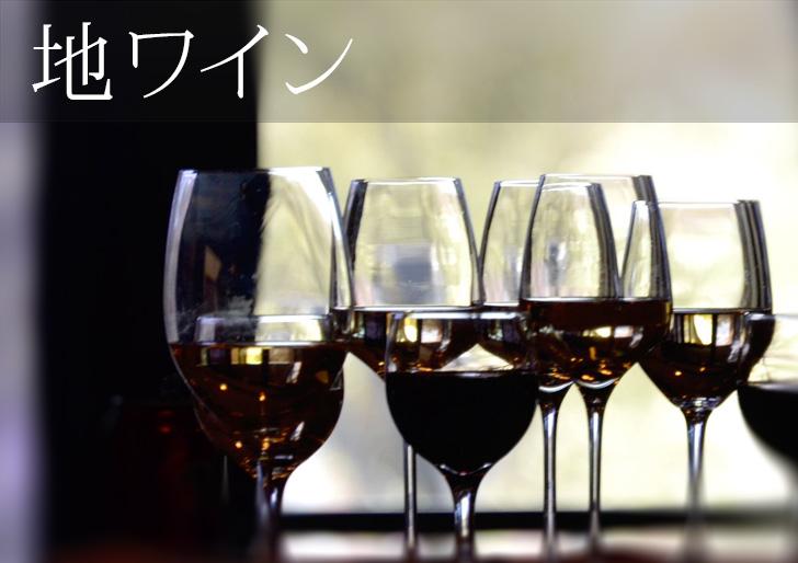 地ワインヘッダー