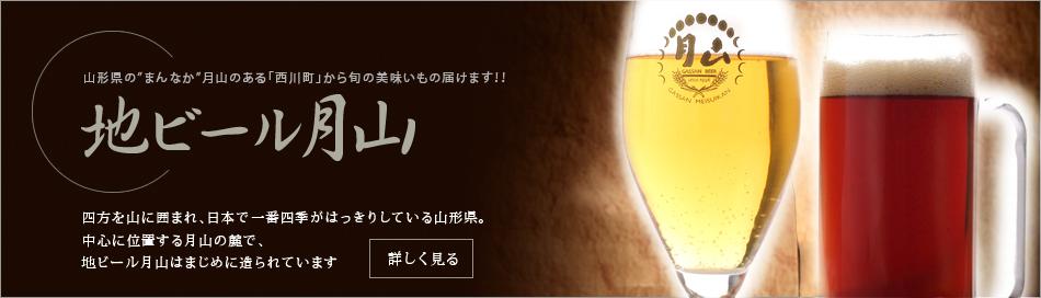 トップバナー(ビール)